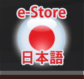 e-Store Japanese Language [Click Here]
